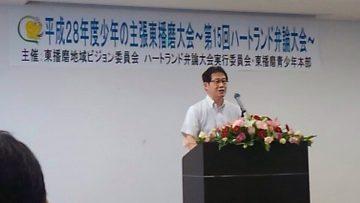 平成28年8月20日(土) 平成28年度少年の主張東播磨大会に出席