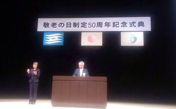 平成28年9月15日(木) 敬老の日制定50周年記念式典に出席