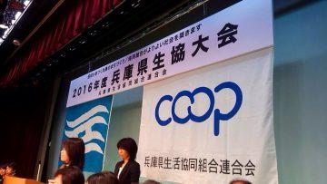 平成28年10月6日(木) 兵庫県生協大会に出席
