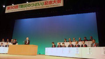 平成28年11月5日(土) 第30回防災のつどい記念大会に出席