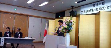 平成28年11月8日(火) 第33回加古川市技能功労者表彰式に出席