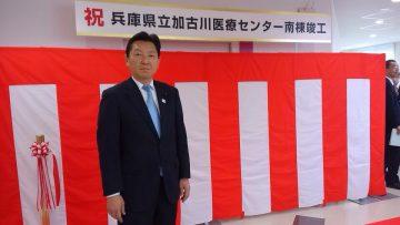 平成28年11月20日(日) 加古川医療センター南棟竣工式に出席