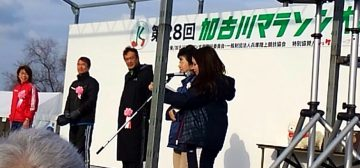 平成28年12月23日(祝・金) 第28回加古川マラソン大会に出席