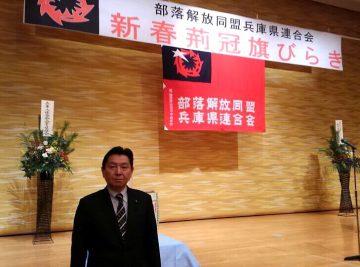 平成29年1月8日(日) 部落解放同盟兵庫県連合会の荊冠旗びらきに出席