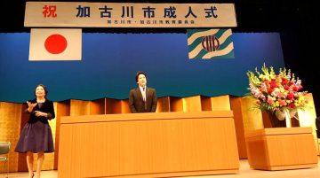 平成29年1月9日(月・祝) 加古川市成人式に出席
