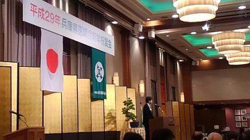 平成29年1月12日(木) 兵庫県医師会新春年賀会に出席