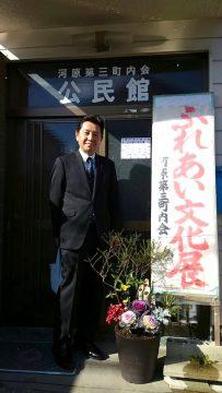 平成29年1月15日(日) 河原第3町内会のふれあい文化展に参加