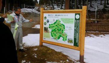 平成29年1月19日(木) 総務常任委員会で国見の森公園を視察
