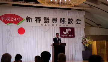 平成29年1月23日(月) 加古川商工会議所の新春懇親会に出席