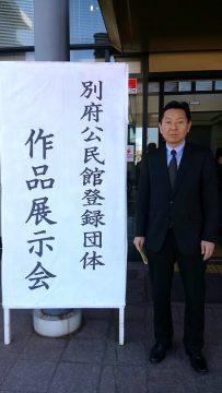平成29年1月28日(土) 別府公民館登録団体作品展示会に出席