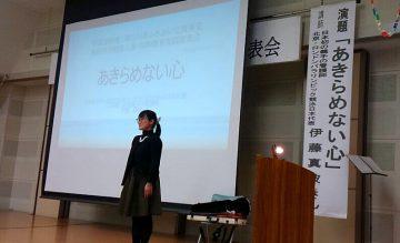 平成29年2月19日(日) 別府中学校区人権・同和教育実践発表会に出席