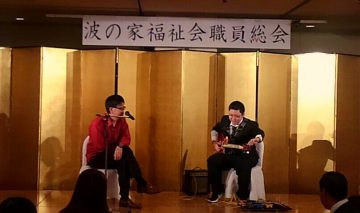 平成29年3月4日(土) 波の家福祉会職員総会に出席