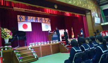 平成29年3月10日(金) 別府中学校卒業式に出席