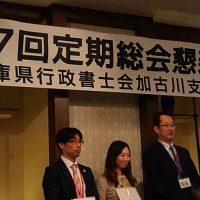 平成29年4月27日(木) 兵庫県行政書士会加古川支部の第57会定期総会懇親会に出席
