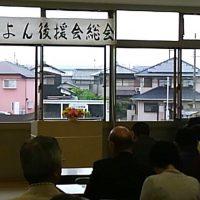 平成29年5月13日(土) くれよん後援会総会に出席