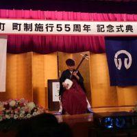 平成29年5月28日(日) 播磨町町制施行55周年記念式典に出席