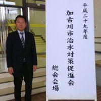 平成29年5月31日(水) 加古川市治水対策促進会の総会に出席