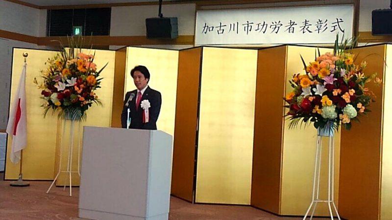 平成29年6月15日(木) 加古川市功労者表彰式に出席