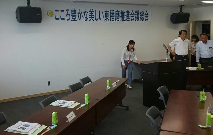 平成29年6月28日(水) こころ豊かな美しい東播磨推進会議総会に出席