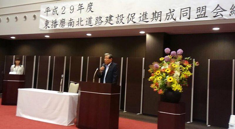 平成29年7月10日(月) 東播磨南北道路建設促進期成同盟会の平成29年度総会に出席