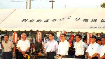 平成29年8月5日(土) 別府町ふるさとまつりに参加