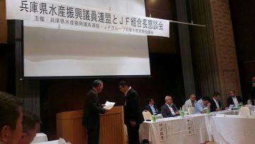 平成29年9月22日(金) 県漁連との懇談会に出席