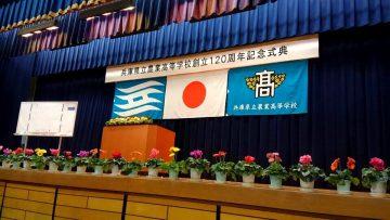 平成29年10月28日(土) 兵庫県立農業高等学校の創立120周年記念式典に出席