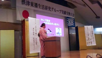 平成29年11月28日(火) 平成29年度 摂津東播生活研究グループ実践交換大会に出席