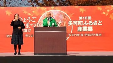 平成29年11月5日(日) ひょうご森のまつり2017 に出席