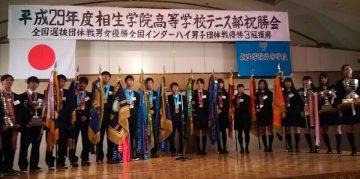 平成29年11月12日(日) 相生学院高等学校テニス部祝勝会に出席