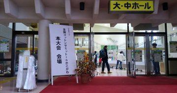 平成29年11月18日(土) 全国コットンサミットin かこがわに出席