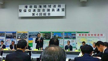平成29年11月30日(木) 播磨臨海地域道路整備促進国会議員連盟第4回総会に出席