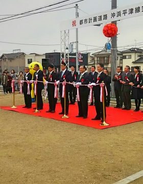 平成29年12月16日(土) 沖浜平津線完成式典に出席