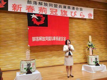 平成30年1月7日(日) 部落解放同盟兵庫県連合会の新春荊冠旗びらきに出席