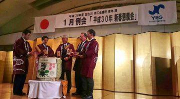 平成30年1月22日(月) 加古川商工会議所青年部の新春懇親会に出席