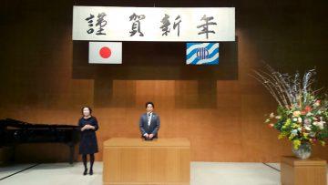 平成30年1月4日(木) 加古川市年賀会に出席