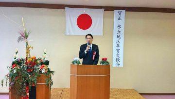 平成30年1月6日(土) 氷丘地区年賀交歓会に出席