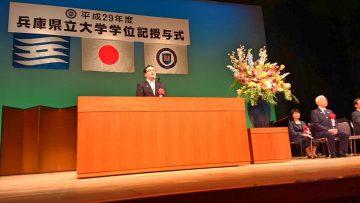 平成30年3月22日(木) 兵庫県立大学学位記授与式に出席