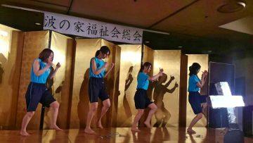 平成30年3月10日(土) 波の家福祉会職員総会に出席