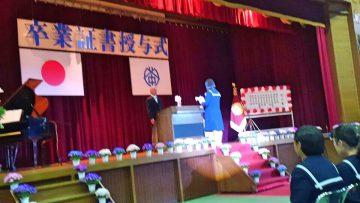 平成30年3月9日(金) 別府中学校卒業式に出席