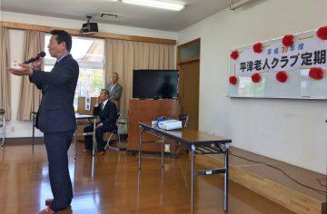 平成30年4月21日(土) 平津老人クラブの定期総会に出席