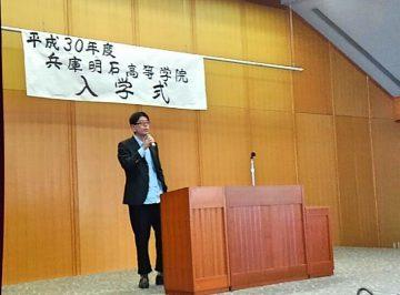 平成30年3月30日(金) 兵庫明石高等学院入学式に出席