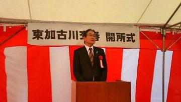 平成30年4月13日(金) 東加古川交番の開所式に出席