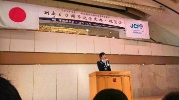 平成30年5月13日(日) 加古川青年会議所創立60周年記念祝賀会に出席