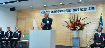 平成30年5月25日(金) 県立健康科学研究所の開設記念式典に出席