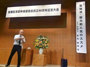 平成30年6月4日(月) 東播臨海精神保健協会50周年記念大会に出席