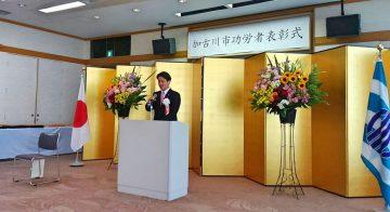 平成30年6月15日(金) 加古川市功労者表彰式に出席
