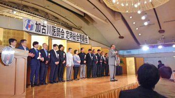 平成30年6月14日(木) 加古川市医師会定時総会に出席