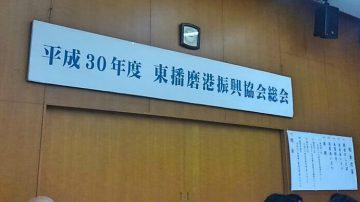 平成30年7月13日(金) 東播磨港振興協会の総会に出席