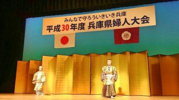 平成30年7月9日(月) 平成30年度 兵庫県婦人大会に出席